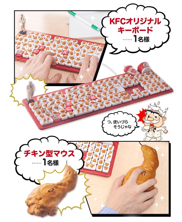 KFC Japan regala teclados, ratones y pendrives con forma de muslos de pollo!