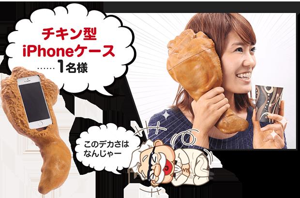 Otra locura de KFC Japan!  Una enorme funda con forma de muslo de pollo frito para el  iPhone!