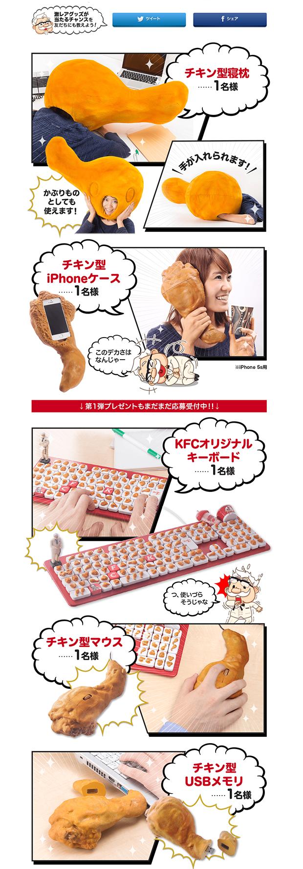 comida curiosidades kawaii noticias ocio sociedad  Otra locura de KFC Japan!  Una enorme funda con forma de muslo de pollo frito para el  iPhone!