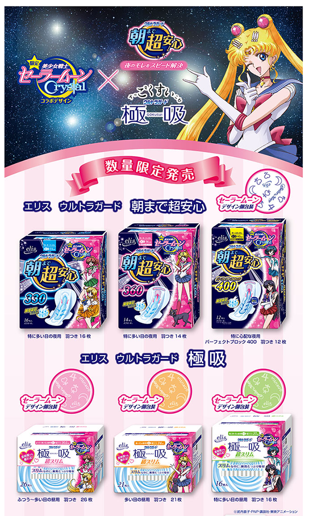actualidad anime curiosidades japon kawaii sociedad  Compresas íntimas Sailor Moon