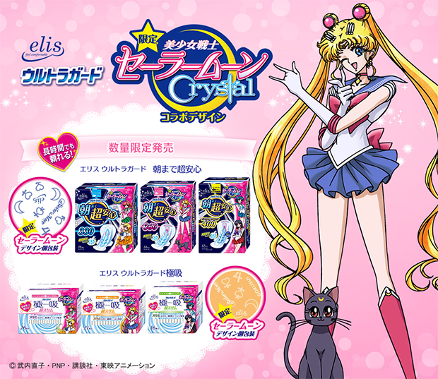 Compresas íntimas Sailor Moon