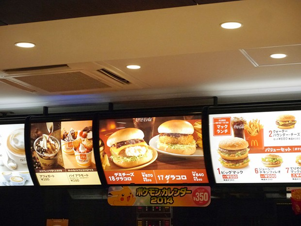 comida curiosidades japon noticias sociedad  Estas Navidades la Hamburguesa de macarrones de Mc Donald's Japan