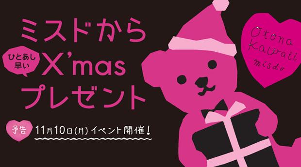 actualidad curiosidades japon sociedad tradiciones  Termina Halloween, empieza la Navidad en Japón