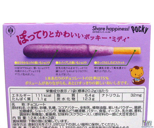 Combini Lovers comida japonshop  Combini Lovers Review: Pocky Luxury Chubby de Doble Crema de Taro