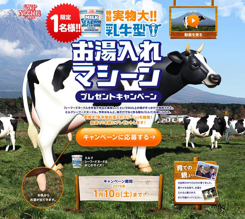 Nissin regala una vaca que dispensa agua caliente por las ubres