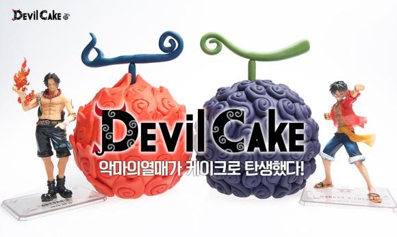 """Las """"Frutas del Diablo"""" de """"One Pice"""" se convierte en tarta!"""
