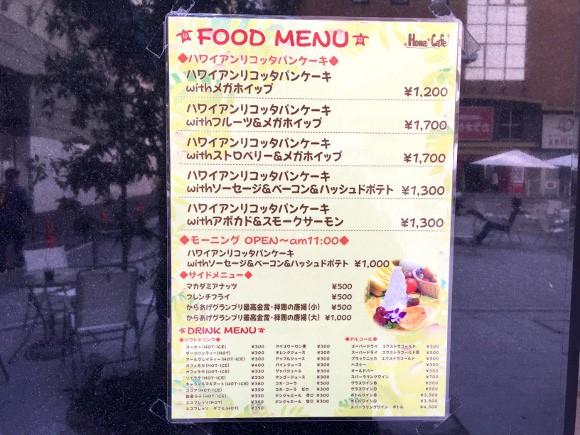 comida curiosidades japon japonshop kawaii  Las espectaculares Tortitas de Tokyo
