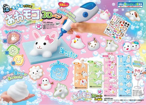 actualidad animales curiosidades kawaii  Visto en Japón! Animales de Espuma de jabón