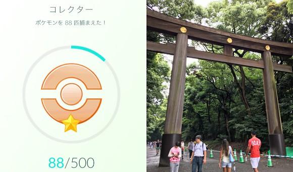 7 lugares turísticos japoneses donde atrapar Pokemóns