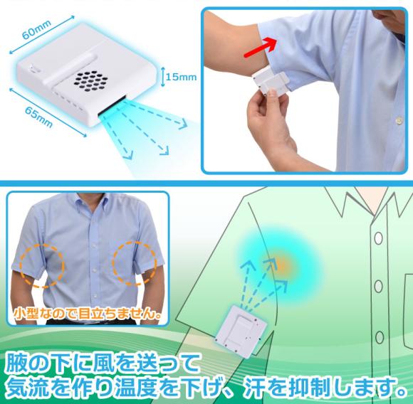 japon tecnologia tokyo  Invento Japones para combatir el calor: Ventilador para axilas!