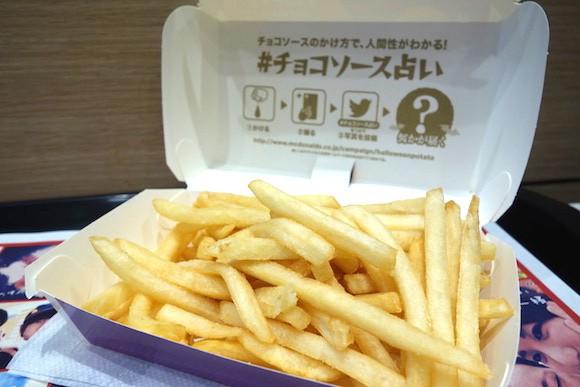 actualidad comida curiosidades japon  ¡Patatas con salsa de chocolate y calabaza en McDonald's JP!
