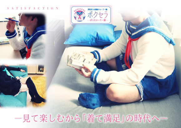 """curiosidades japon japonshop  Japón y la moda """"aparte"""""""