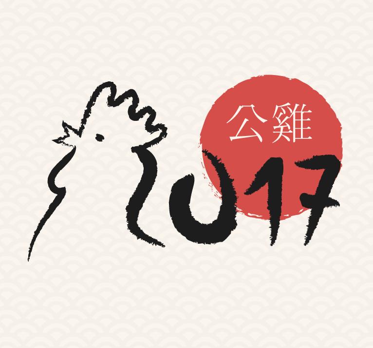 ¡A por el Año del Gallo!