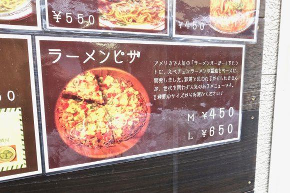 Combini Lovers comida japon japonshop  Ramen Pizza una deliciosa realidad