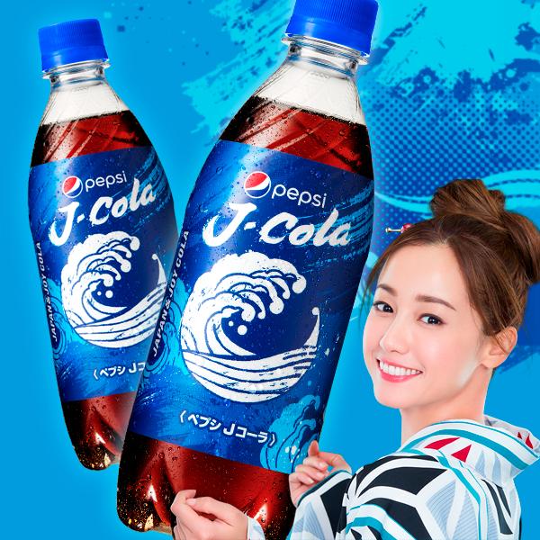 NUEVA Pepsi Japan Cola