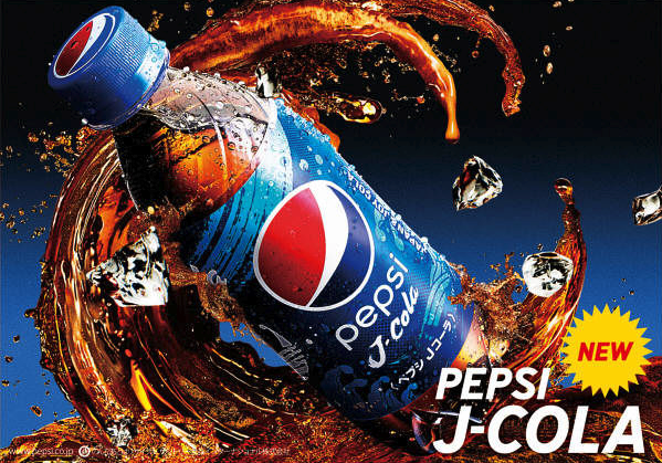 japonshop  NUEVA Pepsi Japan Cola