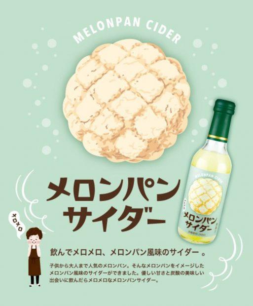 japonshop  Nuevo refresco con sabor a MELÓN PAN