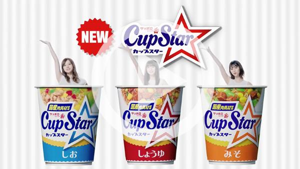 japonshop  Nueva colección de Ramen directamente de Japón: CUP STAR