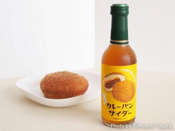 Lo nunca visto... Soda sabor Curry Pan