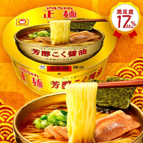 OFERTAS RAMEN Tonkotsu Bambu | Premium Golden