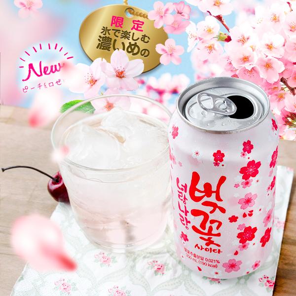 Soda Coreana de Flor de Cerezo Sakura