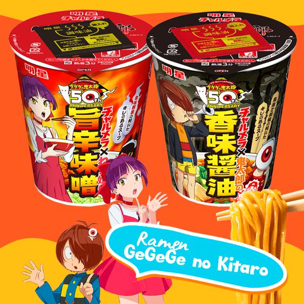 Ramen del anime GeGeGe no Kitarō Cup