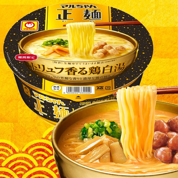Auténtico Ramen de Pollo Trufado Premium Golden