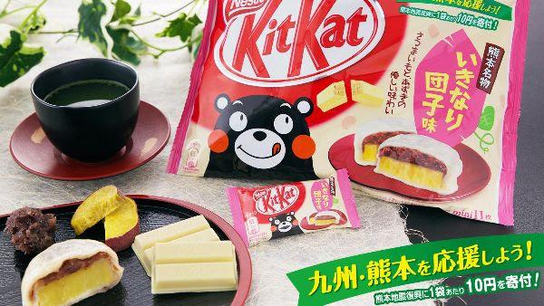 Sin categoría  NUEVOS Kit Kat Ikinari Dango de Azuki y Taro