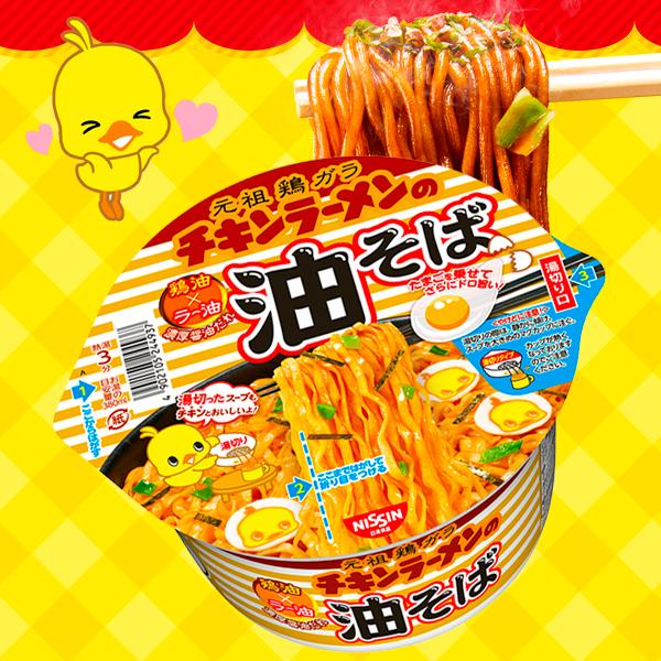 Yakisoba Nissin Chikin Ramen Bowl con Naruto