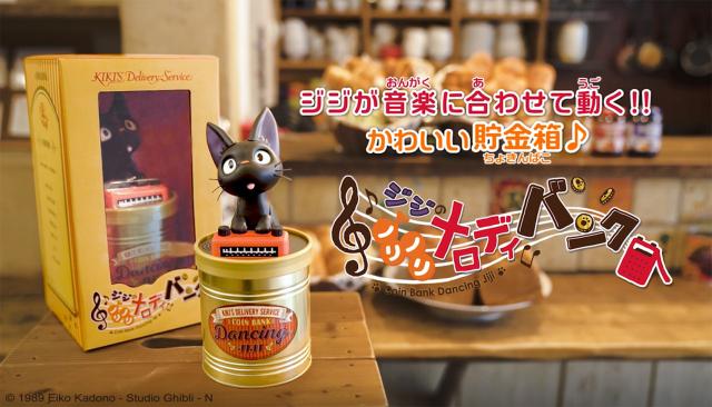 GHIBLI Kiki's Delivery Service hucha musical de Jiji
