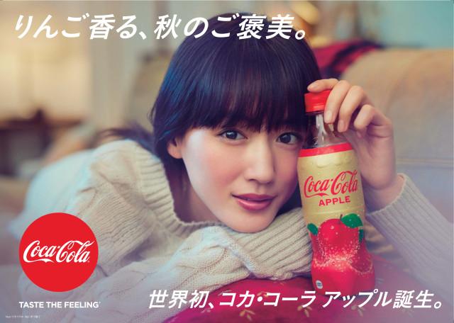 Coca Cola Manzana Japonsnop