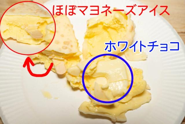 comida japon japonshop  Helado de Mayonesa! Probando ando en Japonshop!