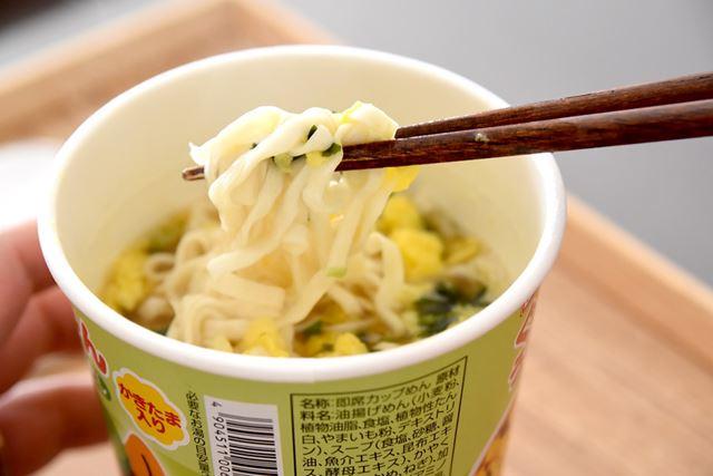 comida japon japonshop  Ramen y Udon prefectura de Gunma de Japón