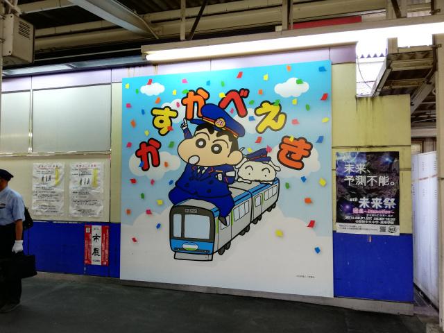 Shinchan Chocobi Japonshop