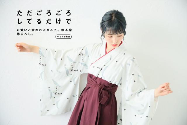 Kimono Reiwa