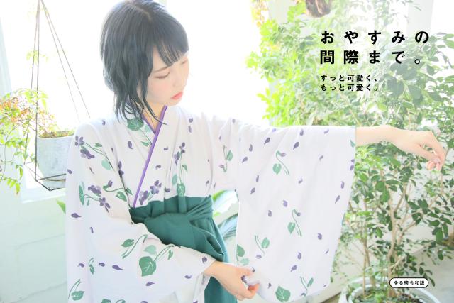 Sin categoría  Kimonos Reiwa modernos, funcionales y molones