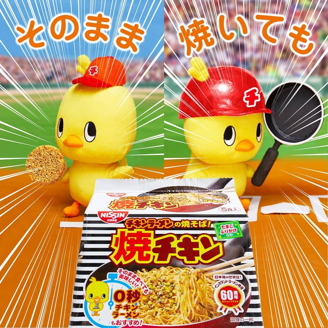 Hoy para comer... Chikin Ramen Yakisoba un placer!