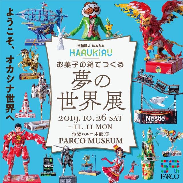 Exhibición en Ikebukuro del escultor de Packagings Japonés!