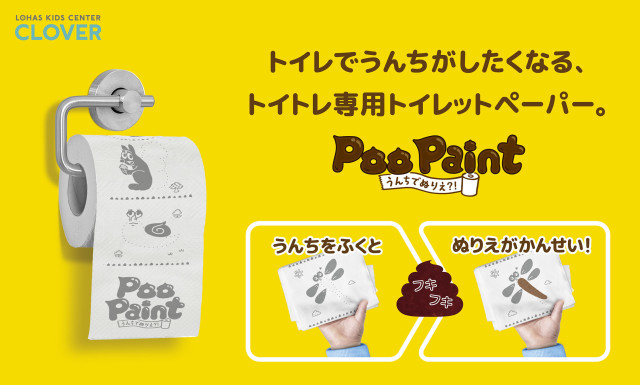 actualidad curiosidades japon  PooPaint el papel higiénico que se pinta con...