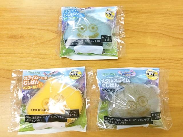 actualidad curiosidades japon  Dragon Quest Slime Panecillos molones de varios colores