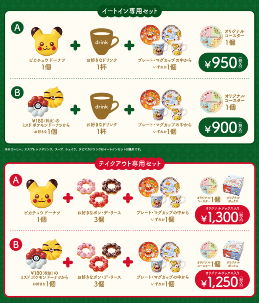 actualidad japon  A merendar con Mr Donut X Pokemon en Japón!