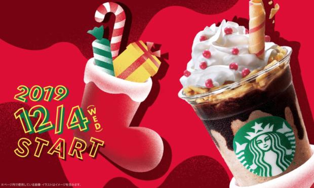 actualidad japon japonshop  Nuevo Santa Boots Chocolate Frappuccino en Starbucks Japón!