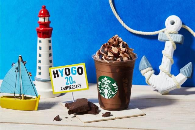 actualidad japon  Exclusivos Starbucks en Kyoto y Hyogo, Matcha y Chocolate para disfrutar