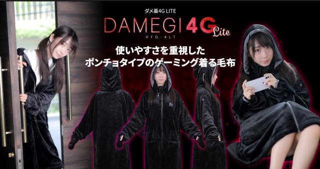 Nuevo en Japón! Damegi 4G series el pijama para gamers!