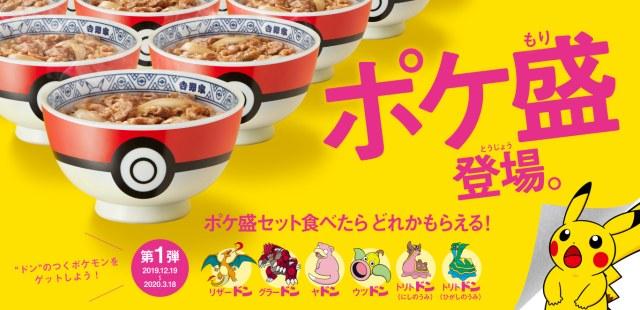 Cadena de ramen Yoshinoya X Pokemon mola un montón!