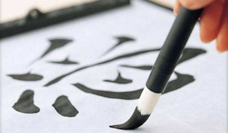 2019 Kanji del año