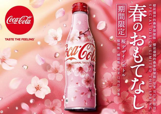NUEVA Coca Cola Sakura 2020 EN STOCK! Seguimos trabajando para ti!