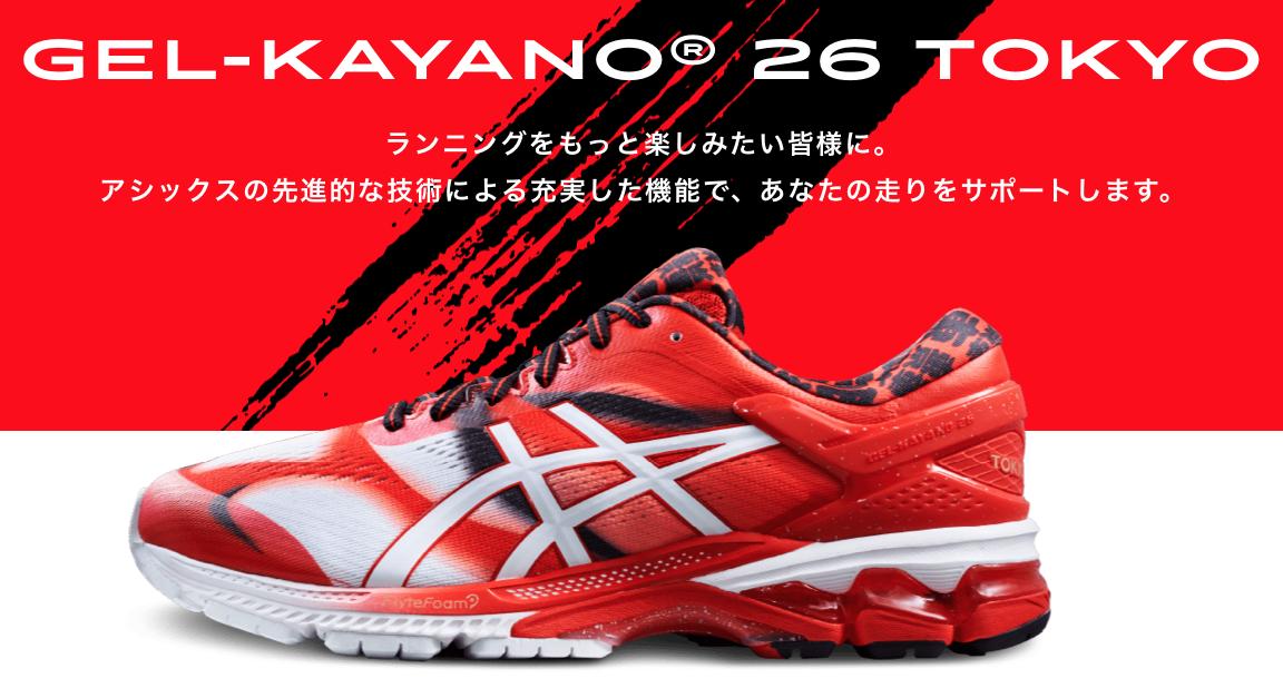 2020 Tokyo Marathon Kabuki Style ASICS de edición limitada!