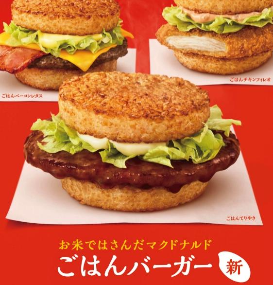 Nuevas Rice Burguers en McDonalds Japón! Fáciles de hacer aquí!