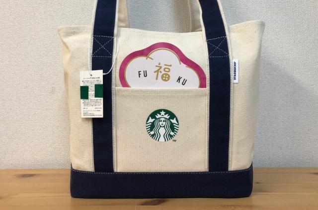 Starbucks fukubukuro la Lucky Bag más difícil de conseguir!